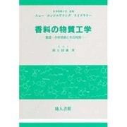 香料の物質工学―製造・分析技術とその利用(ニューエンジニアリングライブラリー) [単行本]