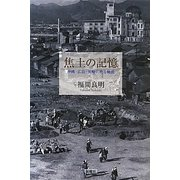 焦土の記憶―沖縄・広島・長崎に映る戦後 [単行本]