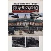 神奈川の鉄道 1872-1996 [単行本]