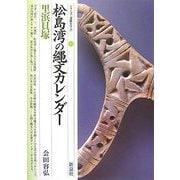 松島湾の縄文カレンダー・里浜貝塚(シリーズ「遺跡を学ぶ」) [単行本]