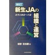 新訂 新生JAの組織と運営―改革と創造への途 [単行本]
