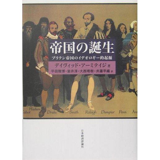 ヨドバシ.com - 帝国の誕生―ブリ...