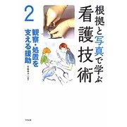 根拠と写真で学ぶ看護技術〈2〉観察・処置を支える援助 [単行本]