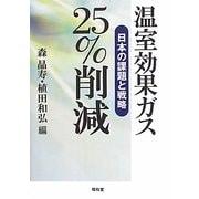温室効果ガス25%削減―日本の課題と戦略 [単行本]