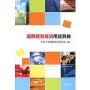 国際経営経済用語辞典 [単行本]