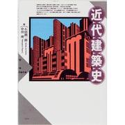 近代建築史 [単行本]