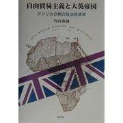 自由貿易主義と大英帝国―アフリカ分割の政治経済学 [単行本]