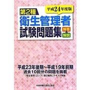 第2種衛生管理者試験問題集―解答と解説〈平成24年度版〉 [単行本]