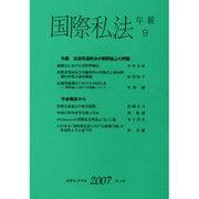 国際私法年報 9(2007) [全集叢書]