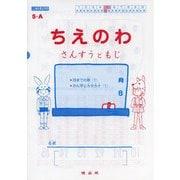 ちえのわ 5-A [絵本]