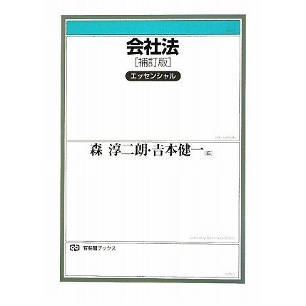 会社法エッセンシャル 補訂版 (有斐閣ブックス) [全集叢書]