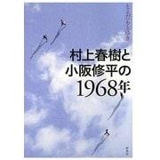 村上春樹と小阪修平の1968年 [単行本]