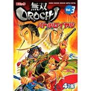 コミック無双OROCHIバトルロイヤル Vol.3(KOEI GAME COMICS) [単行本]