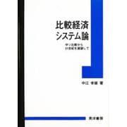 比較経済システム論―中ソ比較から21世紀を展望して [単行本]