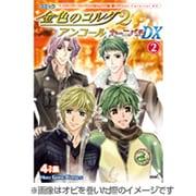 コミック金色のコルダ2アンコールカーニバルDX 2-4コマ集(KOEI GAME COMICS) [単行本]
