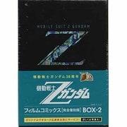 機動戦士Zガンダムフィルムコミックス BOX-2 完全復刻版 [コミック]