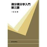 微分積分学入門〈第3課〉 [全集叢書]