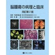 脳腫瘍の病理と臨床 改訂第2版 [単行本]