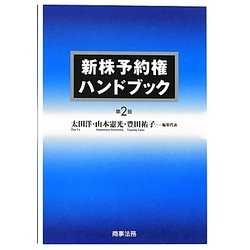 新株予約権ハンドブック 第2版 [単行本]