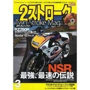2ストロークマガジン Volume.3-いじり方から乗り方まで、2ストの楽しみ方を徹底検証(NEKO MOOK 1732) [ムックその他]