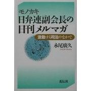 モノカキ日弁連副会長の日刊メルマガ―激動する司法のなかで [単行本]