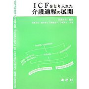 ICFをとり入れた介護過程の展開 [単行本]