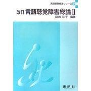 言語聴覚障害総論〈2〉 改訂版 (言語聴覚療法シリーズ〈2〉) [単行本]