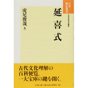 延喜式 新装版 (日本歴史叢書〈8〉) [全集叢書]