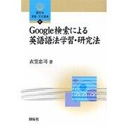Google検索による英語語法学習・研究法(開拓社言語・文化選書) [全集叢書]