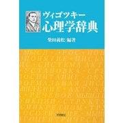 ヴィゴツキー心理学辞典 [単行本]