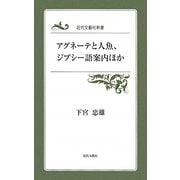 アグネーテと人魚、ジプシー語案内ほか(近代文藝社新書) [新書]