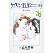 ケイリン野郎・周と和美のラブストーリー 56(ジュディーコミックス) [コミック]