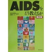 AIDSをどう教えるか 第2版 [単行本]