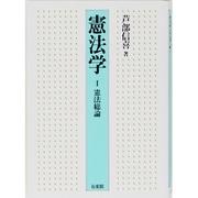 憲法総論(憲法学〈1〉) [単行本]