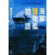 海軍護衛艦(コンボイ)物語 [単行本]