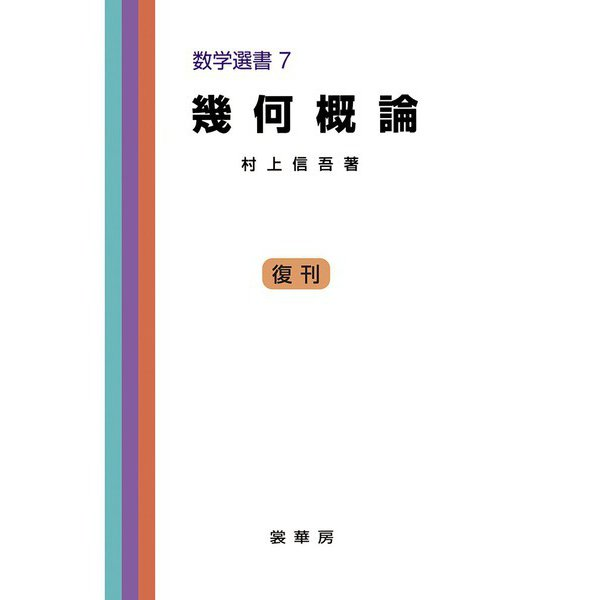 幾何概論(数学選書<7>) [単行本]