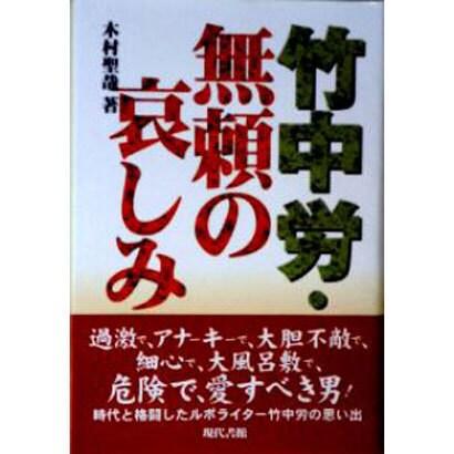 竹中労・無頼の哀しみ [単行本]
