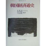 韓国経済通史(韓国の学術と文化〈16〉) [全集叢書]