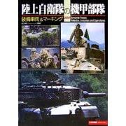 陸上自衛隊の機甲部隊―装備車両&マーキング [単行本]