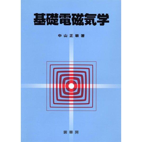 基礎電磁気学 [単行本]