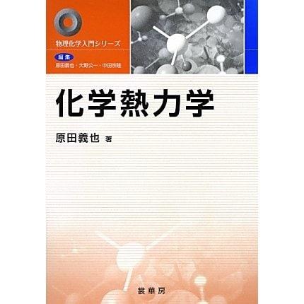化学熱力学(物理化学入門シリーズ) [単行本]