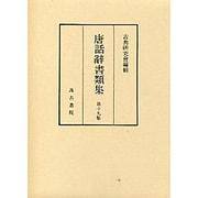 唐話辞書類集 19