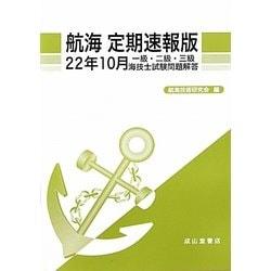 航海 定期速報版―一級・二級・三級海技士試験問題解答〈22年10月〉 [単行本]