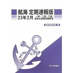 航海 定期速報版―一級・二級・三級海技士試験問題解答〈23年2月〉 [単行本]