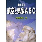 航空と気象ABC 新訂版 [単行本]