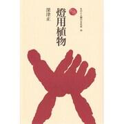 燈用植物(ものと人間の文化史 50) [全集叢書]