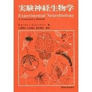 実験神経生物学