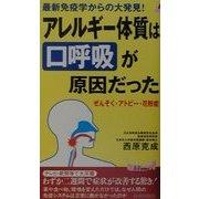 """アレルギー体質は""""口呼吸""""が原因だった―ぜんそく・アトピー・花粉症(プレイブックス) [新書]"""