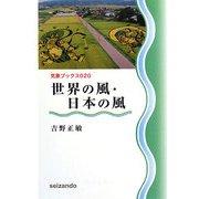 世界の風・日本の風(気象ブックス) [全集叢書]