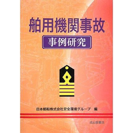 舶用機関事故事例研究 [単行本]